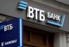 ВТБ снизил ставку по программе льготной ипотеки